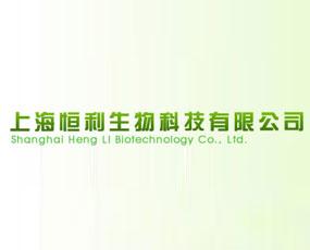 上海恒利生物科技有限公司