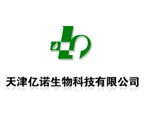 天津亿诺生物科技有限公司