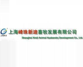 上海峰珠新迪畜牧发展有限公司