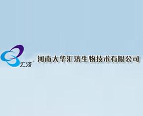 河南大华汇济生物技术有限公司