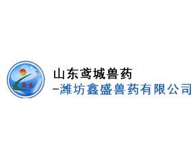 山东潍坊鑫盛兽药有限公司
