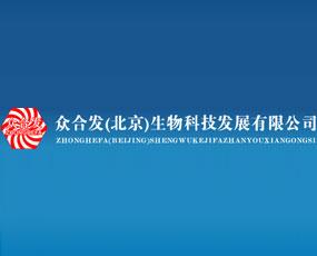众合发(北京)生物科技发展有限公司