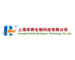 上海华烨生物科技有限公司