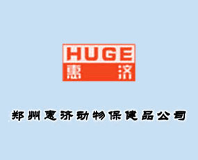 郑州惠济动物保健品公司