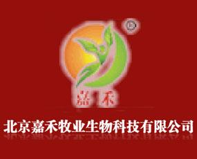 北京嘉禾牧业生物科技有限公司