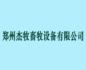郑州杰牧畜牧设备有限公司
