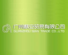 广州麒安贸易有限公司