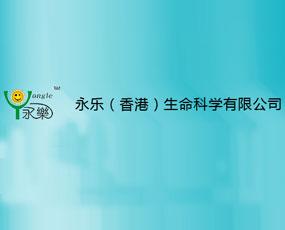 永乐(香港)生命科学有限公司