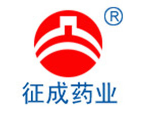 华北爱诺制药集团征成药业有限公司
