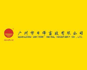 广州市日锋畜牧有限公司