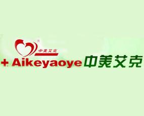 北京中美艾克药业有限公司