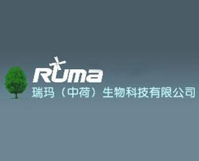 瑞玛(中荷)生物科技有限公司