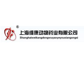 上海维康动物药业有限公司