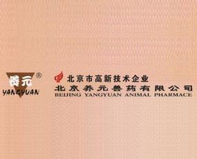 北京养元兽药有限公司