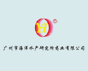 广州市海洋水产研究所药业有限公司