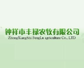 钟祥市丰禄农牧有限公司
