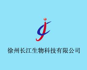 徐州长江生物科技有限公司