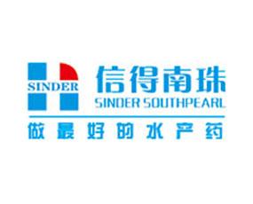 海南信得南珠药业有限公司