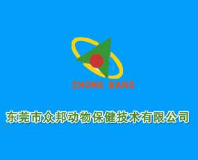 东莞市众邦动物保健技术有限公司