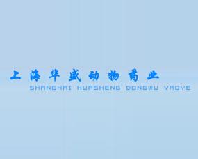 上海华盛动物药业公司