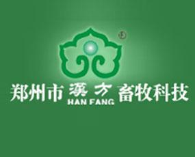 郑州市汉方畜牧科技有限公司