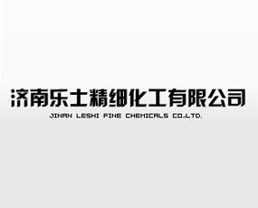 济南乐士精细化工有限公司