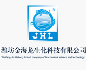 潍坊金海龙生化科技有限公司