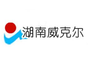 湖南威克尔生物科技公司