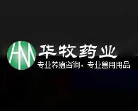 潍坊华牧动物药业有限公司