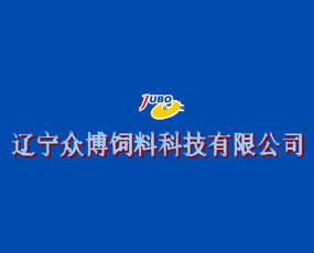 辽宁众博饲料科技有限公司
