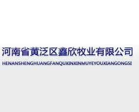 河南黄泛区鑫欣牧业有限公司