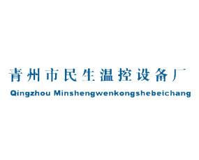 青州市民生温控设备厂