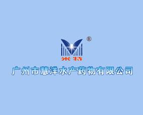 广州市慧洋水产药物有限公司