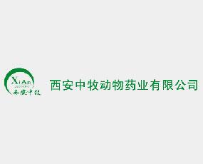 西安中牧动物药业有限公司