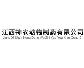江西神农动物制药有限公司