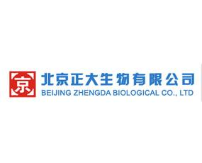 北京正大生物有限公司