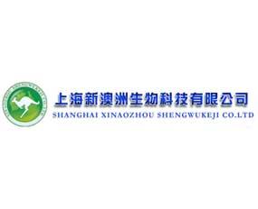 上海新澳洲生物科技有限公司