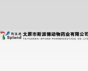 太原市斯派德动物药业有限公司