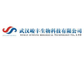 武汉峻丰生物科技有限公司