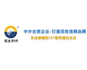 湖南衡阳科迪(阳光科技)动物药业有限公司
