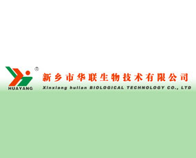 新乡市华联(华阳)生物技术有限公司