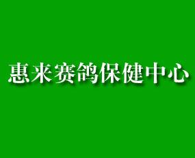 天津惠来赛鸽保健中心