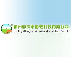 杭州海尔希畜牧科技有限公司
