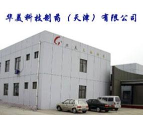华美科技制药(天津)有限公司