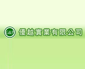 台湾优越实业有限公司