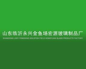 永兴金鱼场宏源玻璃制品厂
