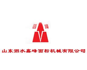 山东泗水鑫峰面粉机械有限公司