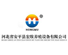 河北省安平县宏牧养殖设备有限公司