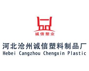 沧州诚信塑料制品厂
