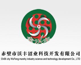 赤壁市沃丰沼业科技开发有限公司